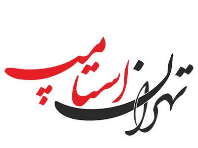 تهران استامپ